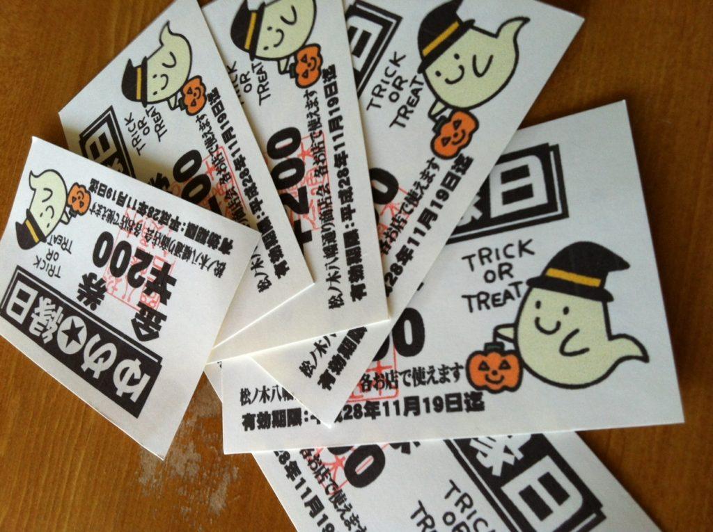 ゆめ縁日金券が、ファミリーマートでも使えるようになった!