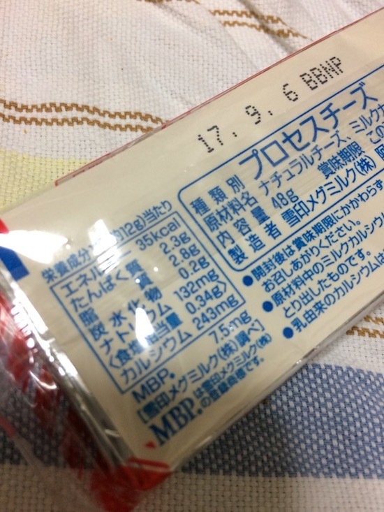 雪印メグミルク 毎日骨太ベビーチーズ