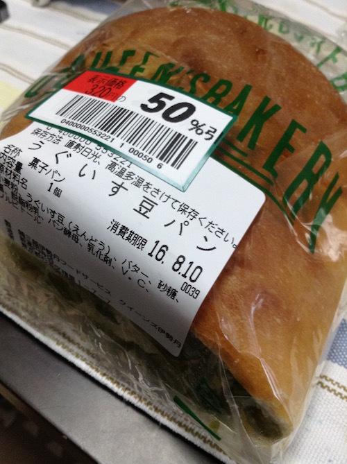 うぐいす豆パン
