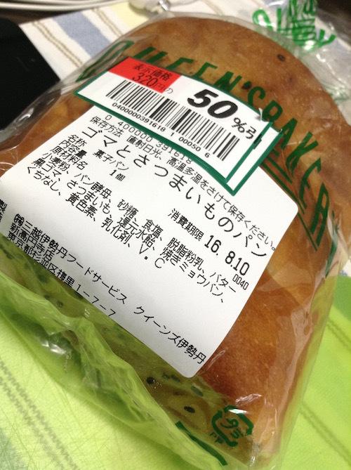 ゴマとさつまいものパン