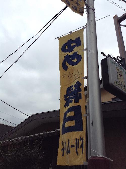 松ノ木八幡通り商店会(杉並区)ゆめ縁日とゴールドスタンプがすごい