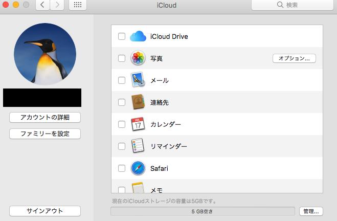 iCloudをオフ
