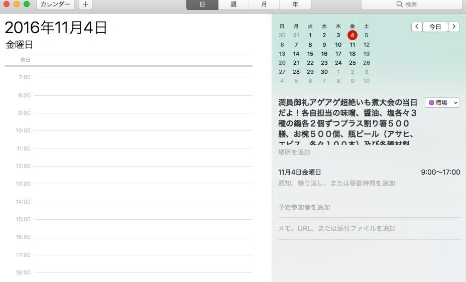 Macのカレンダーに見知らぬ人から中国語でイベント出席依頼があった