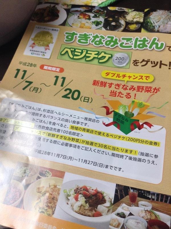 すぎなみごはんでお得にベジチケ200円相当をゲット!2016年版