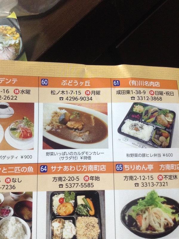 川名肉店の秋野菜の豚ヒレ弁当600円