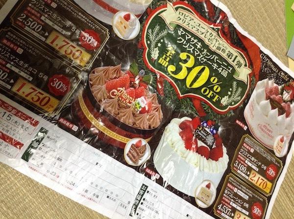 ロピア・ユータカラヤからのクリスマスプレゼント価格第1弾