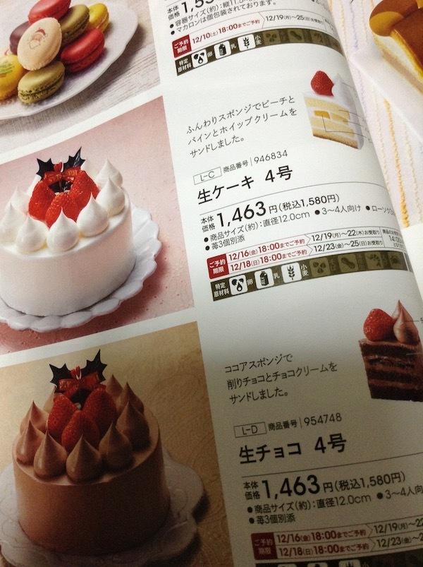 ローソンの生ケーキ4号