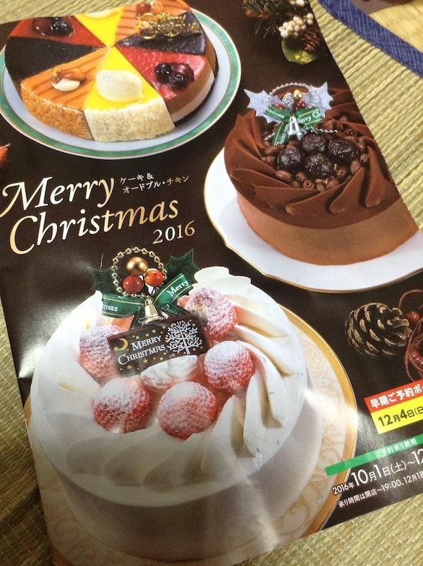 サミットのクリスマスケーキ