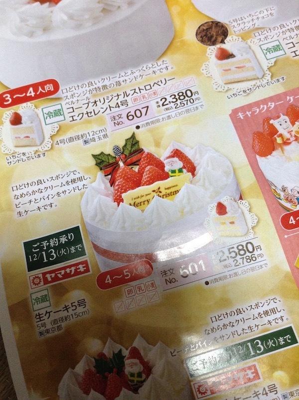 生協・コープのクリスマスケーキ