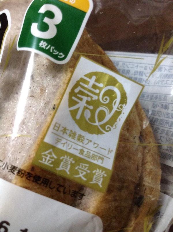 日本雑穀アワードデイリー食品部門金賞受賞