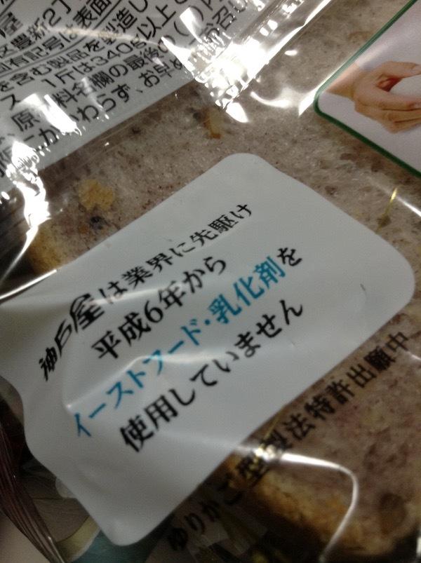 イーストフード・乳化剤不使用