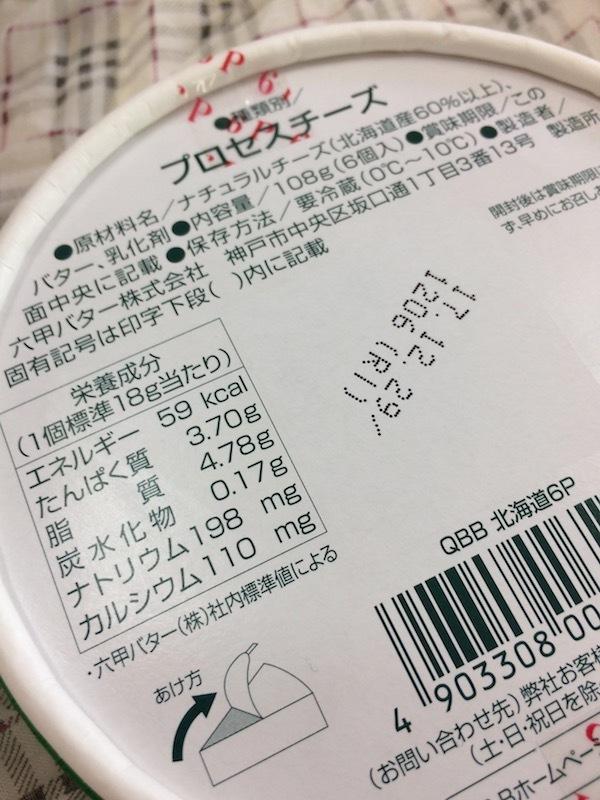 QBB 6P北海道チーズ