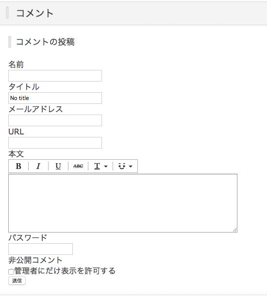 コメント欄のパスワード