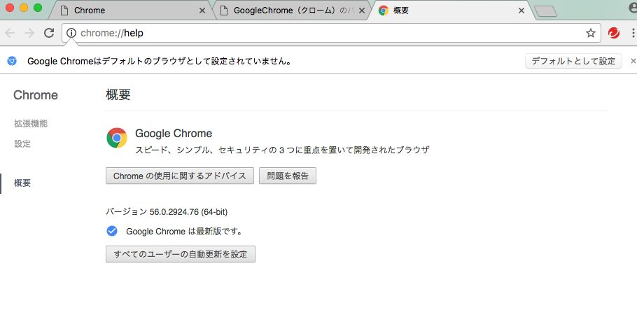 GoogleChrome 56に更新