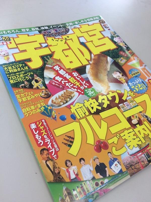 るるぶ特別編集「宇都宮」
