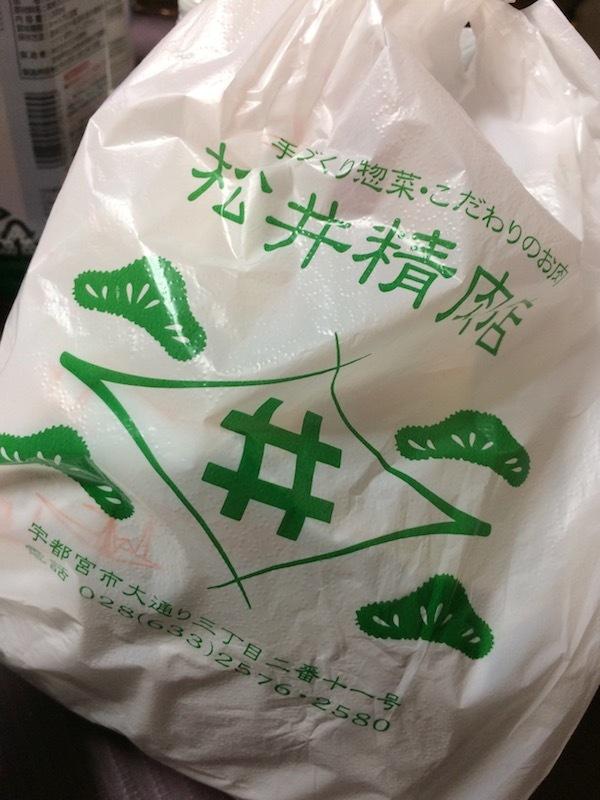 栃木県宇都宮市でおすすめの美味しい肉屋のコロッケは松井精肉店