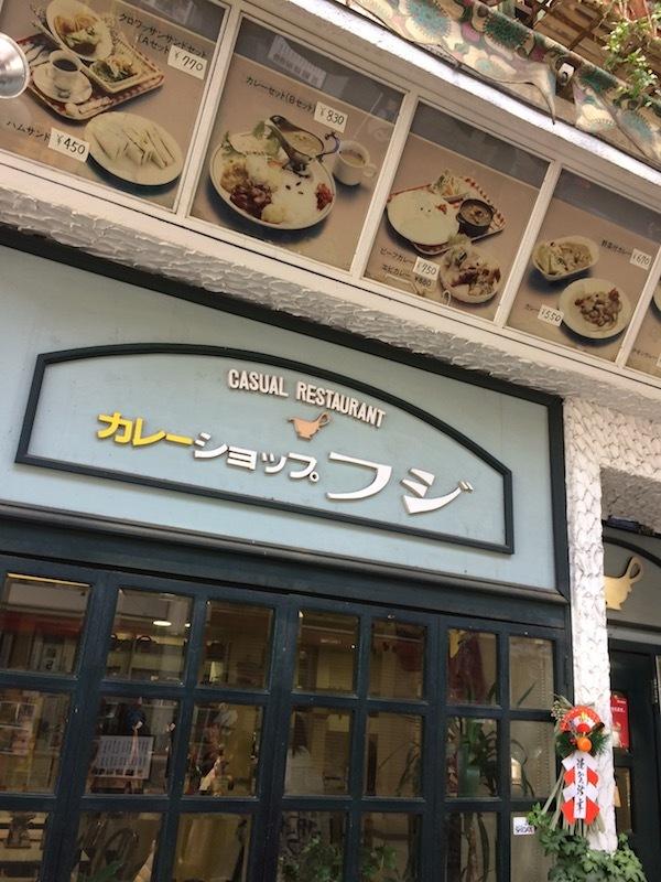 宇都宮市オリオン通りのカレーショップフジは世代を超えておすすめだ