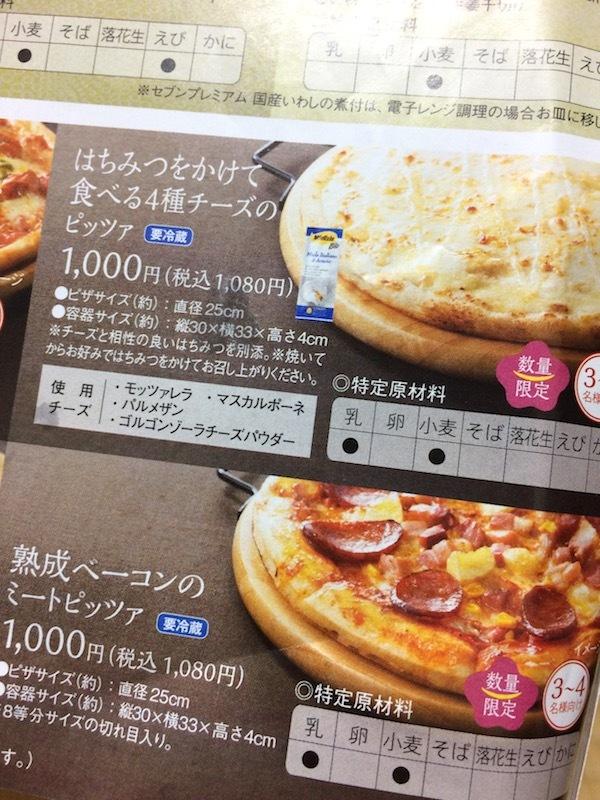 はちみつをかけて食べる4種チーズのピッツァ