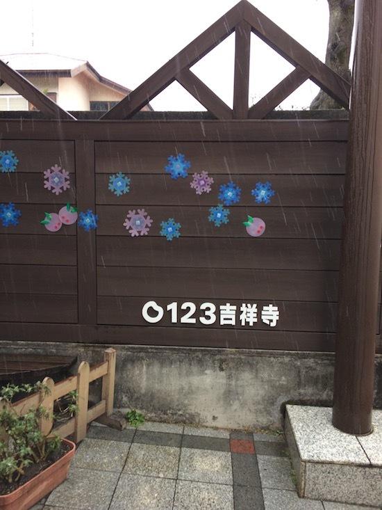 武蔵野市立0123吉祥寺は子供の遊び場におすすめの略児童館である