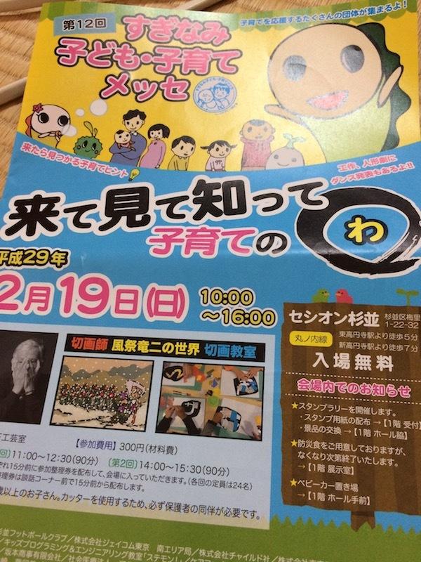 東京都杉並区のすぎなみ子ども・子育てメッセでおすすめの出展1選