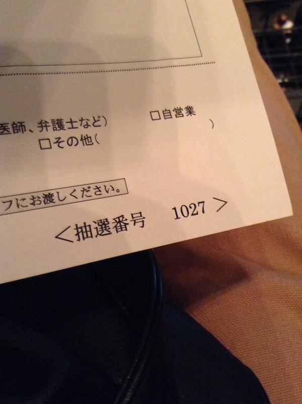 マネックスお客様感謝dayアンケート用紙