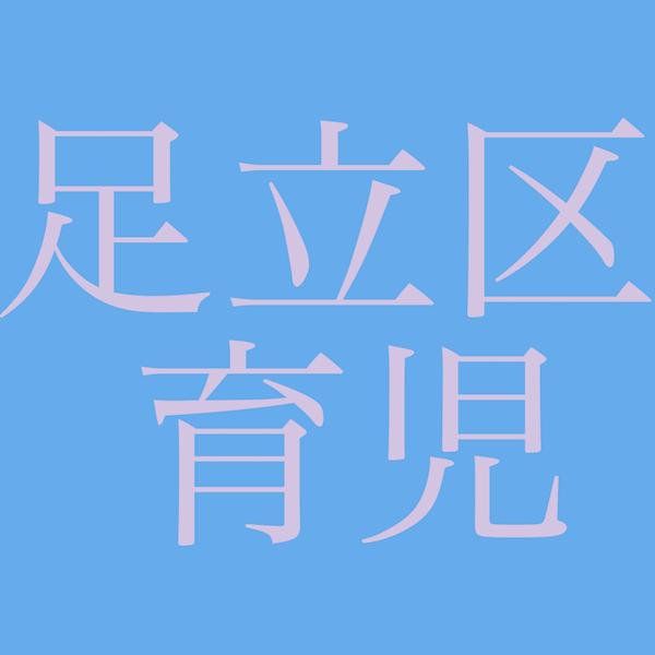 東京都足立区の公園・保育園等を一覧表示する育児におすすめなアプリ