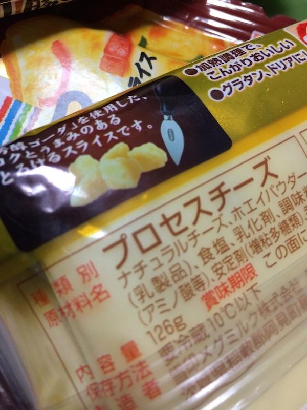 芳醇ゴーダチーズ