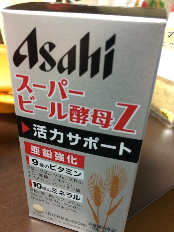アサヒスーパービール酵母Zを飲んだ効果・感想・買える薬局・価格等