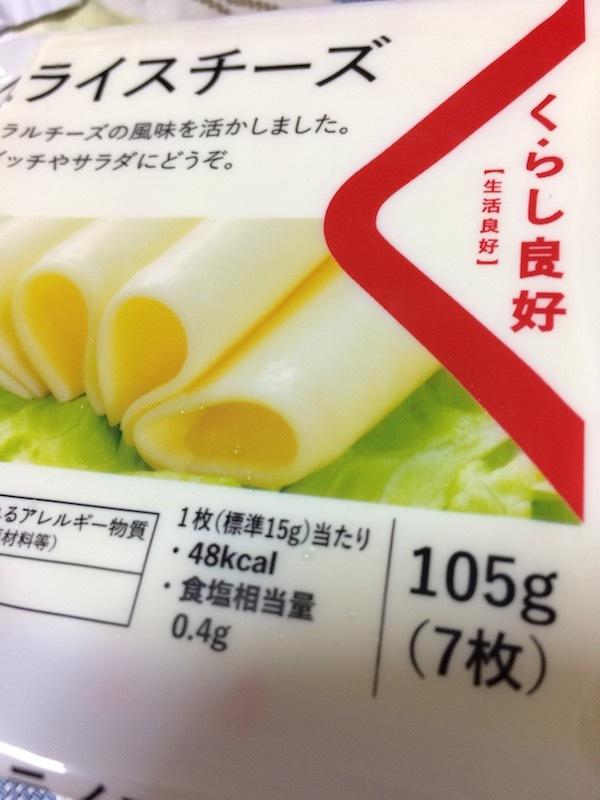 らし良好(生活良好)スライスチーズ
