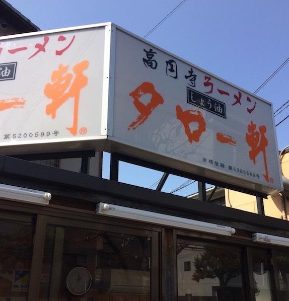 新高円寺で子連れランチにもおすすめの人気のラーメン屋はタロー軒