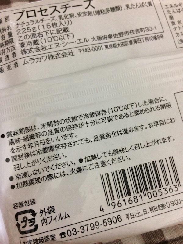 業務スーパーではムラカワ(ジャコヴィア)とろけるスライスチーズ15枚入り225gが185円で安い