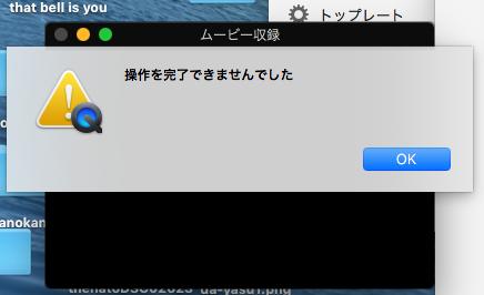 iPhoneの動画スクリーンショットがQuickTime Playerで撮影できない