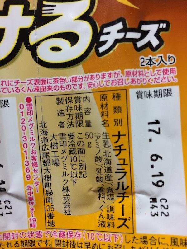 雪印北海道100さけるチーズ スモーク味