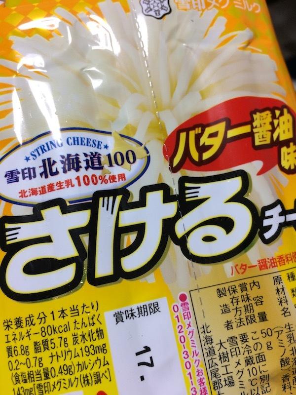 雪印北海道100さけるチーズ バター醤油味 のさけすぎ感