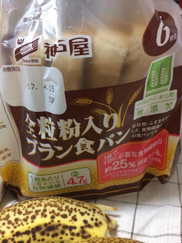 神戸屋の全粒粉入りブラン食パン