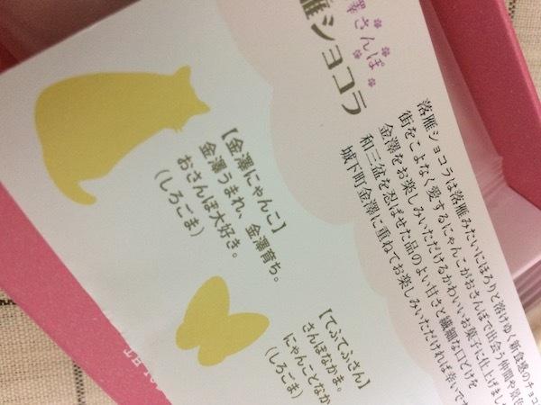 金澤にゃんこ