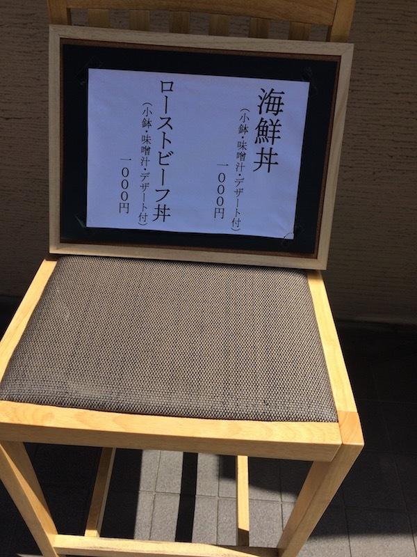 海鮮丼・ローストビーフ丼 1000円