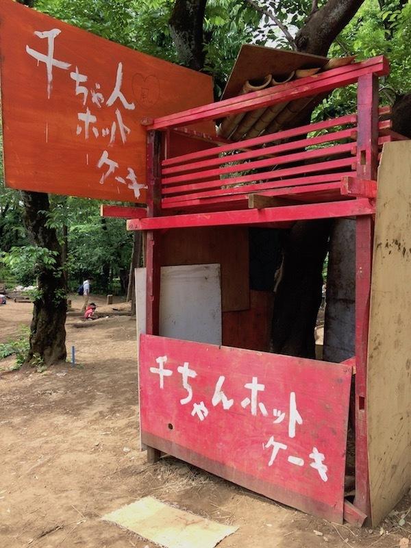 羽根木公園(世田谷区)で子供の遊びにおすすめなプレーパークとランチ