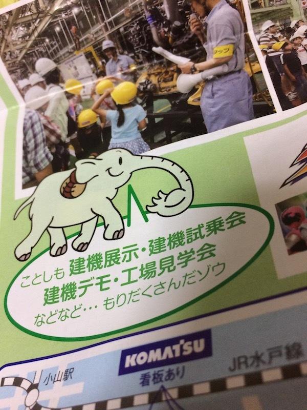 コマツフェスティバルのゾウについて