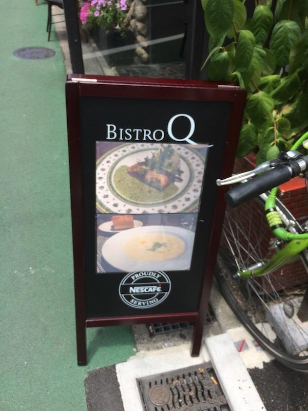 ビストロQ(Bistro Q、ビストロキュー)