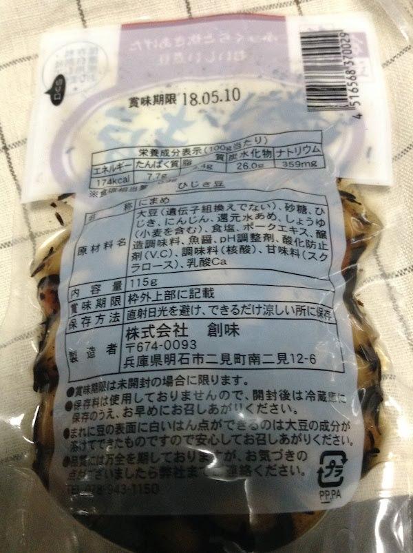 新味創造 ひじき豆 115g 67円