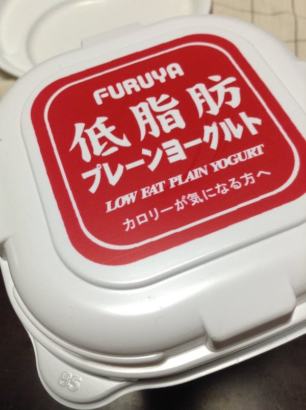FURUYA低脂肪プレーンヨーグルト 400g 88円