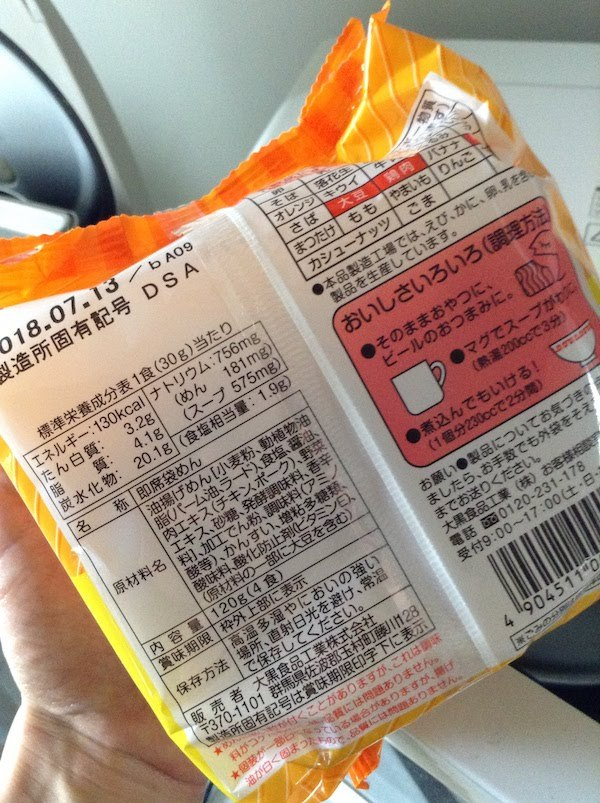 大黒 ミニラーメンの太郎くん 4食入り 92円