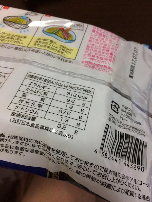 業務スーパーの冷やし中華のレシピ