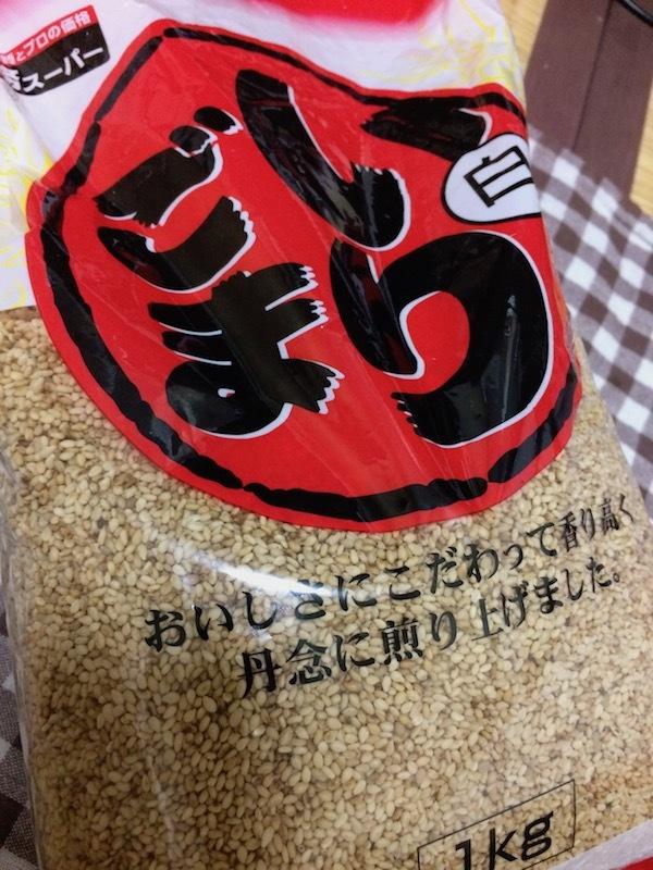 いりごま(白ごま) 1kg 498円