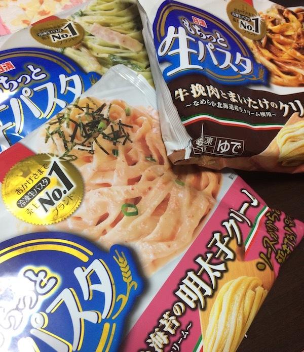日清もちっと生パスタは低価格で美味い高コスパおすすめ人気冷凍食品