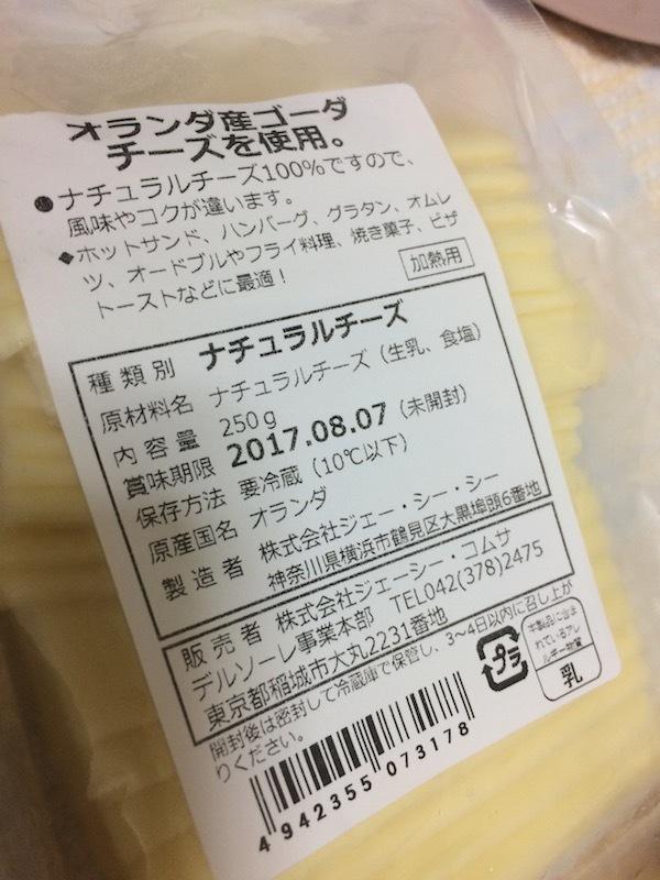 ナチュラルチーズ(業務用スライスチーズ)250g 398円