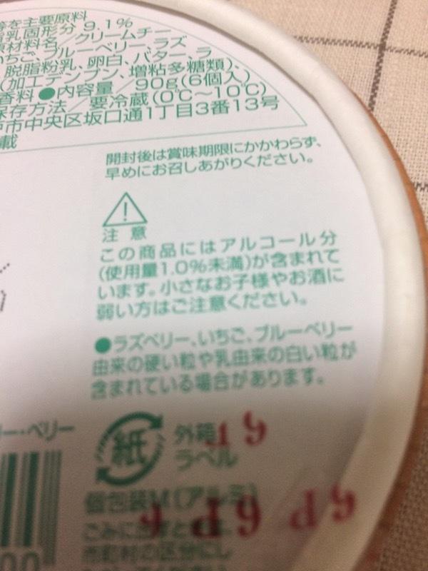 Q・B・B チーズデザート(Cheese Dessert) ベリー・ベリー・ベリー6P