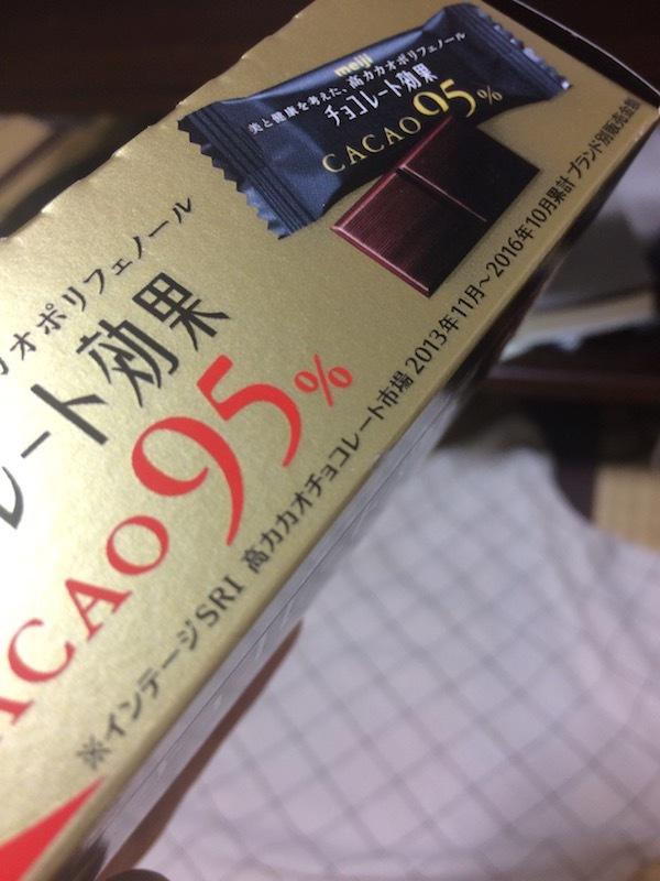 高カカオチョコレート市場売上No.1