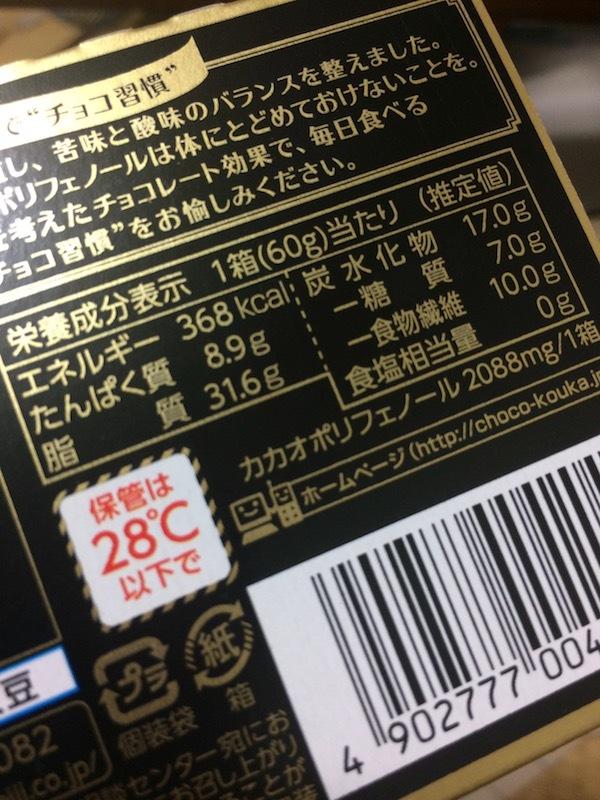 チョコレート効果カカオ95%の味と健康効果、カロリー等
